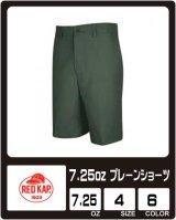 【RED KAP】レッドキャップ 7.5oz プレーンショーツ