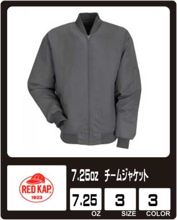 画像1: 【RED KAP】レッドキャップ チームジャケット