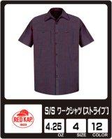 【RED KAP】レッドキャップ S/S ワークシャツ(ストライプ)
