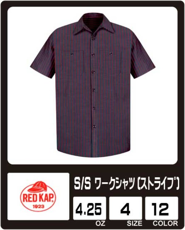 画像1: 【RED KAP】レッドキャップ S/S ワークシャツ(ストライプ)