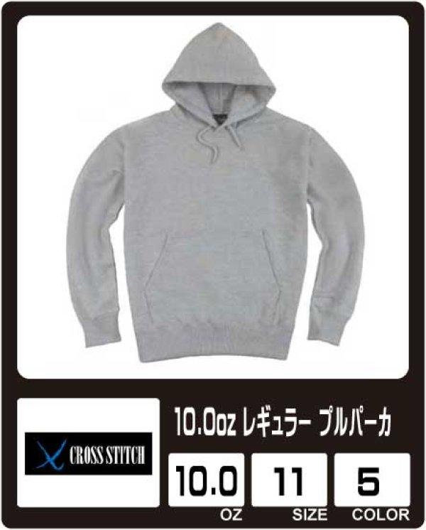 画像1: 【cross stitch】クロススティッチ 10.0oz P/Oパーカ(パイル)
