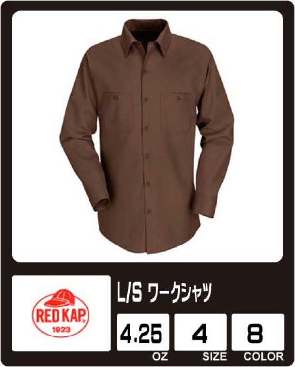 画像1:  【RED KAP】レッドキャップ L/S ワークシャツ