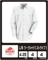 【RED KAP】レッドキャップ L/S ワークシャツ(ストライプ)