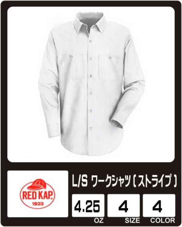 画像1:  【RED KAP】レッドキャップ L/S ワークシャツ(ストライプ)