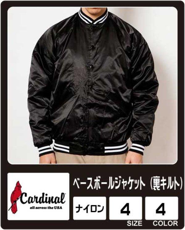 画像1: 【Cardinal】カーディナル ベースボールジャケット(裏キルト)