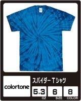 【colortone】カラートーン スパイダーTシャツ