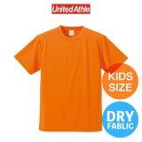 【United Athle】ユナイテッドアスレ|4.1オンス ドライアスレチック Tシャツ(キッズサイズ)