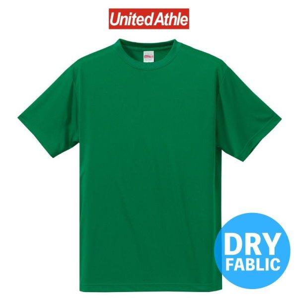 画像1: 【United Athle】ユナイテッドアスレ 4.7オンス ドライシルキータッチ Tシャツ(ノンブリード)