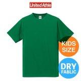 【United Athle】ユナイテッドアスレ|4.7オンス ドライシルキータッチ Tシャツ(ノンブリード)(キッズサイズ)
