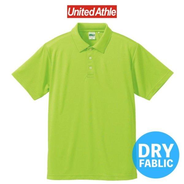 画像1: 【United Athle】ユナイテッドアスレ|4.7オンス ドライシルキータッチ ポロシャツ(ノンブリード)