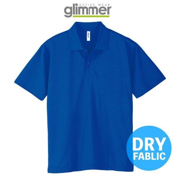 画像1: 【glimmer】グリマー | 4.4オンス ドライポロシャツ