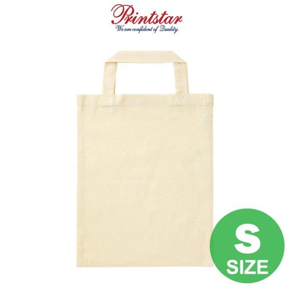 画像1: 【Printstar】プリントスター ナチュラルファイルバッグ