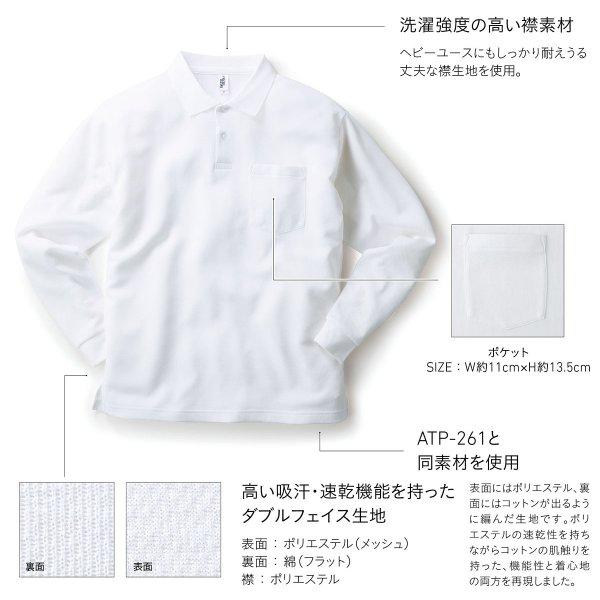 画像2: 【BEES BEAM】ビーズビーム 4.3oz ポケット付き 長袖 アクティブ ポロシャツ