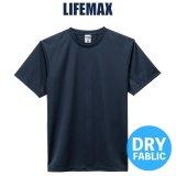 【LIFEMAX】ライフマックス | 4.3oz ドライTシャツ