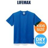【LIFEMAX】ライフマックス | 4.3oz ドライTシャツ (ポリジン加工) (キッズサイズ)