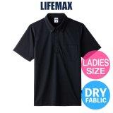 【LIFEMAX】ライフマックス | 4.3oz ボタンダウンドライポロシャツ (ポリジン加工) (レディースサイズ)