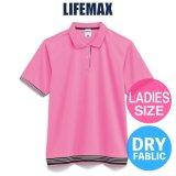 【LIFEMAX】ライフマックス | 4.3oz 裾ラインリブ ドライポロシャツ (レディースサイズ)