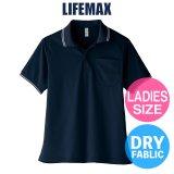 【LIFEMAX】ライフマックス | 4.3oz ライン入りベーシックドライポロシャツ (レディースサイズ)