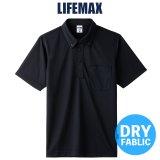 【LIFEMAX】ライフマックス | 4.3oz ボタンダウンドライポロシャツ (ポリジン加工)