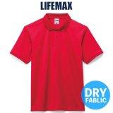 【LIFEMAX】ライフマックス | 4.3oz ベーシックドライポロシャツ