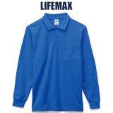 【LIFEMAX】ライフマックス | 6.5oz CVC鹿の子ドライ長袖ポロシャツ (ポケット付き)