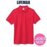 【LIFEMAX】ライフマックス | 6.5oz CVC鹿の子ドライポロシャツ (ポケット付き) (レディースサイズ)
