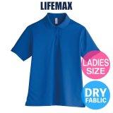 【LIFEMAX】ライフマックス | 4.3oz ベーシックドライポロシャツ (レディースサイズ)