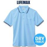 【LIFEMAX】ライフマックス | 4.3oz ライン入りベーシックドライポロシャツ