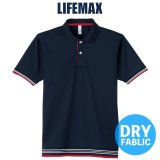【LIFEMAX】ライフマックス | 4.3oz 裾ラインリブ ドライポロシャツ