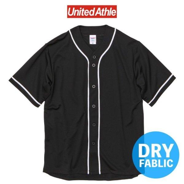 画像1: 【United Athle】ユナイテッドアスレ | 4.1オンス ドライ ベースボールシャツ