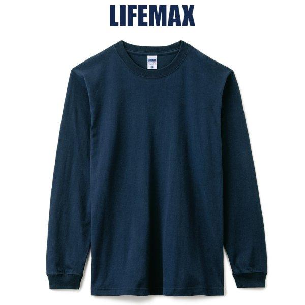 画像1:  【LIFEMAX】ライフマックス   6.2oz ヘビーウェイトロングスリーブTシャツ(ポリジン加工)
