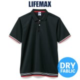 【LIFEMAX】4.3oz 襟ラインリブドライポロシャツ(ポリジン加工)