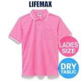 【LIFEMAX】ライフマックス | 4.3oz ライン入りベーシックドライポロシャツ(ポリジン加工)(レディースサイズ)