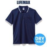 【LIFEMAX】ライフマックス | 4.3oz ライン入りベーシックドライポロシャツ(ポリジン加工)