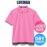 【LIFEMAX】4.3oz 襟ラインリブドライポロシャツ(ポリジン加工)(レディース)