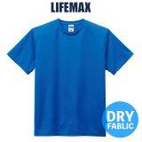 【LIFEMAX】ライフマックス | 4.3oz ドライTシャツ(バイラルオフ加工)