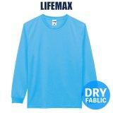【LIFEMAX】ライフマックス | 4.3oz ドライロングスリーブTシャツ(ポリジン加工)
