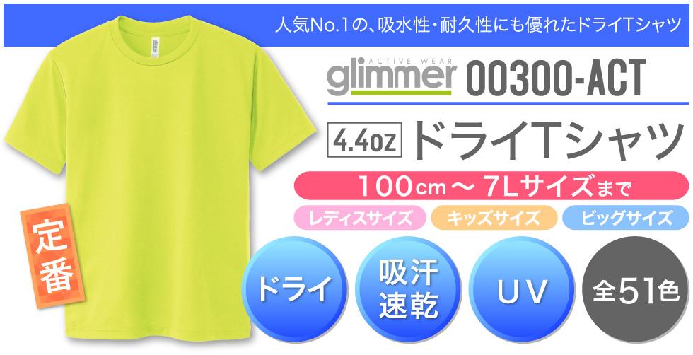 ドライシャツ glimmer00300