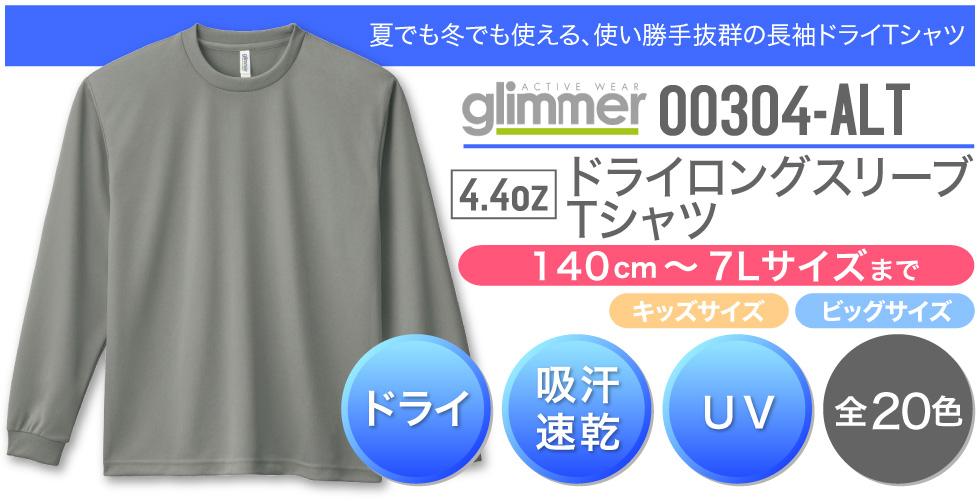 ドライシャツ glimmer00304