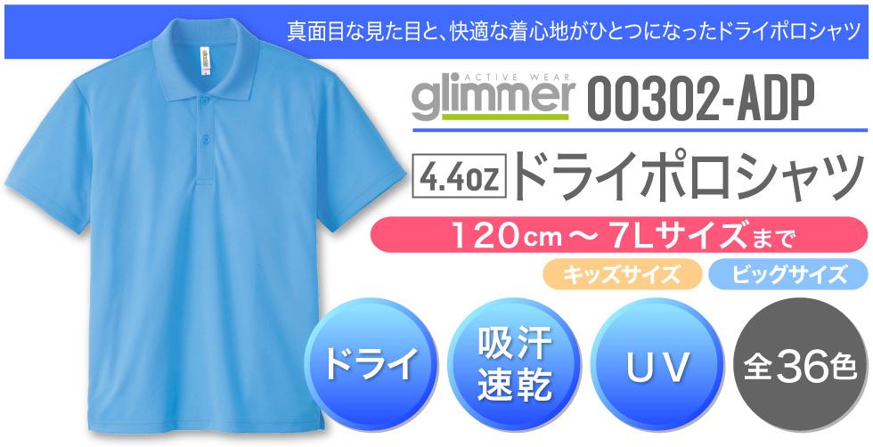 ドライシャツ glimmer00302