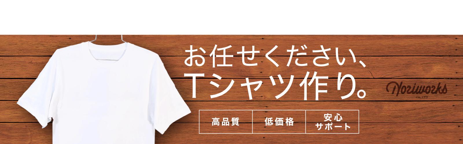 お任せください、Tシャツ作り