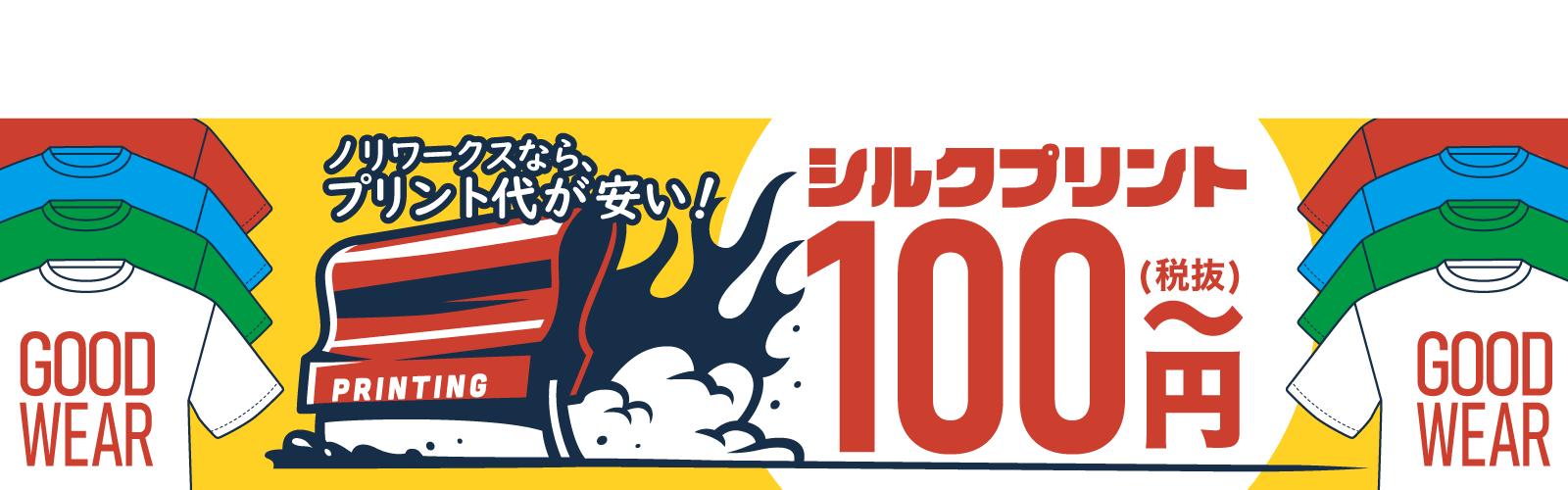 シルクプリント100円~