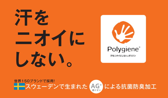 Polygiene (ポリジン)